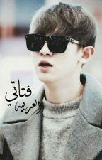 •فتاتي العربيه• by novels_exo91