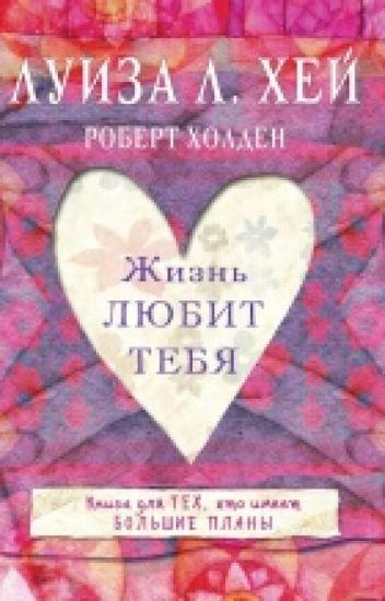 "Луиза Л. Хей. Роберт Холден ""Жизнь тебя любит"""