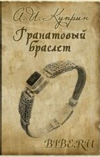 Гранатовый Браслет by NadyaPonomareva