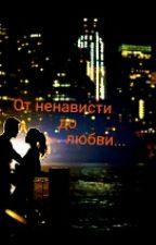 От ненависти до Любви... by Aaavelin