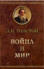 ВОЙНА И МИР. Том 1, 2 Л. Н. Толстой by JuliaFilyagina