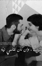 يتيمه عيناك by donyaalfrah