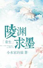 Lăng uyên cầu mặc - Tiểu Thủy Gia Đích Miêu by xavien2014