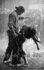 Χορός για δύο by writer09__