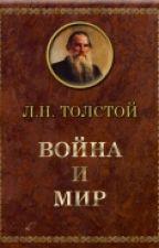 ВОЙНА И МИР. Том 3, 4 Л. Н. Толстой by JuliaFilyagina