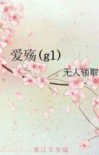 [BH] [Editing] Yêu Thương -Vô Nhân Lĩnh Thủ by dieplnhan