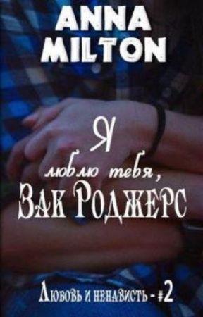 Я люблю тебя, Зак Роджерс by malinka21222