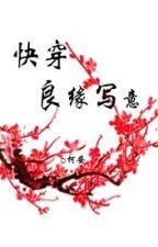 [Mau xuyên] Lương duyến tả ý by KhinhCaNhi
