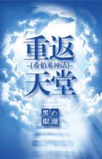 Trọng phản thiên đường - Hắc め Nhãn Quyển by xavien2014