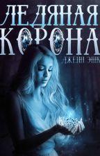 Ледяная Корона by JaneAshk