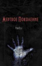 Мертвое Поколение by Akinfathebest