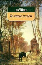"""""""Тёмные аллеи"""" И. А. Бунин by vlasova_342"""