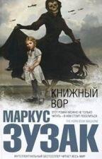 """Книжный вор"" Маркус Зузак by DinarkaZhumataeva"