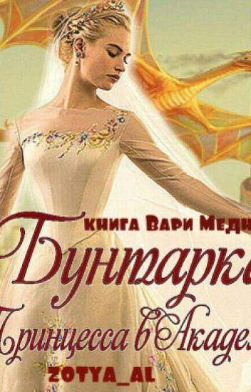 Принцесса в Академии (том 1)