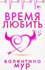 Время любить by Valentina_Mur