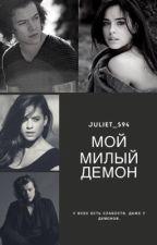Мой милый демон [H.S.] by Juliet_S94