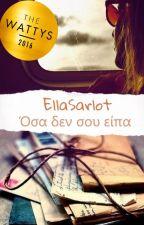 Όσα δεν σου είπα by EllaSarlot