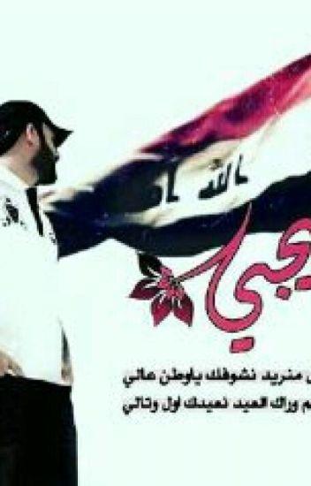 #معاناة_عراقي