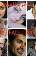 ساحرة العيون by FAD-1990