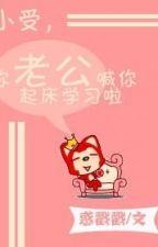 ML Tiểu Thụ, Chồng Cậu Gọi Cậu Rời Giường Đi Học by hunuhoi