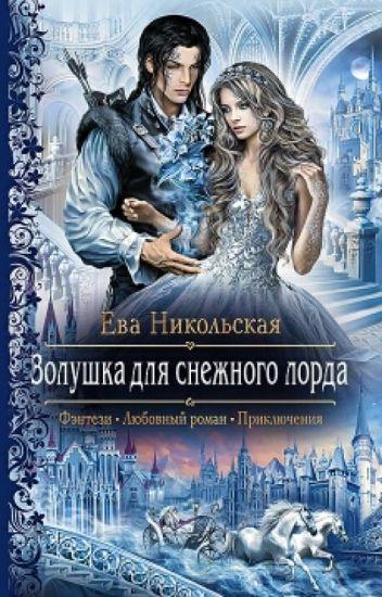 Книга: Золушка для Cнежного лорда