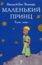 Маленький принц by JuliaFilyagina