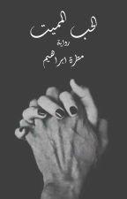 الحب المميت by AAAA_iiii