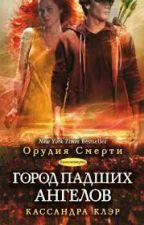 Орудия Смерти: Город падших ангелов by luKlarkk