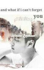 ماذا لو لم استطيع نسيانك by winner_mino