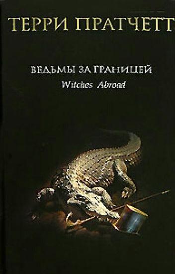 Терри Пратчетт «Ведьмы за границей»