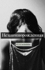 Незаконнорожденая  by Alicesense