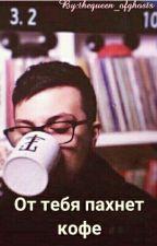 От тебя пахнет кофе by real_rinarodchenkova