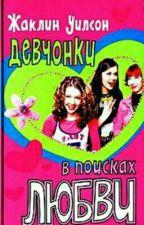 Девчонки в поисках любви by narenarefv