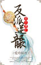 Hoa Thiên Cốt nhân vật phản diện nghịch tập - Ái Linh Phấn Tơ by Tsubaki