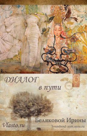 Диалог в пути (или образы жизни) by Soundsoul-aum
