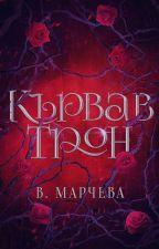 Кървав трон by Vmarch
