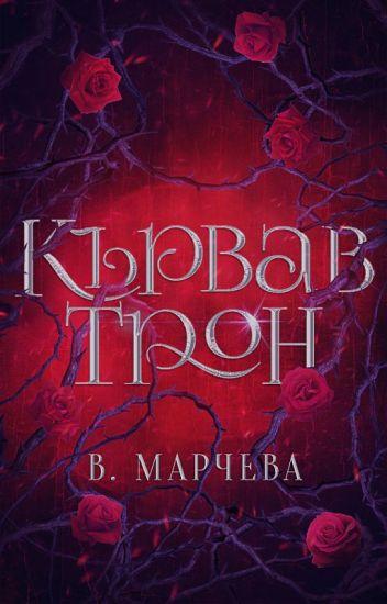 Кървав трон