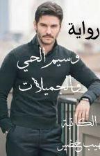 وسيم ألحي و الجميلات  by Fahtastic2