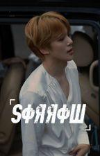 Sorrow ; kihyuk by xinterflow