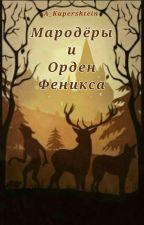 Мародёры и Орден Феникса by A1Kupershtein