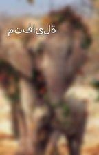 متفائلة by noooor88