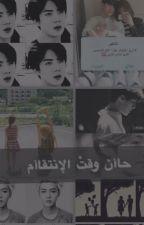 حــاآن وقــتْ الإنتقـــاآم *الجزء 2*[ متوقفة مؤقتًا] by dnookai