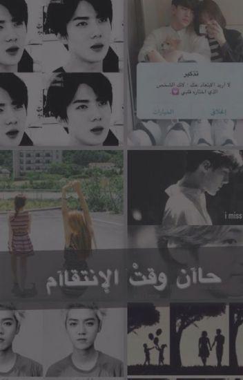 حــاآن وقــتْ الإنتقـــاآم *الجزء 2*