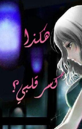 هكذا كُسِرَ قلبي؟ by sale_443