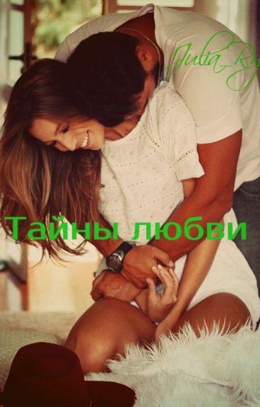 Тайны любви