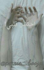 احتظن قلبي! by imora_bts