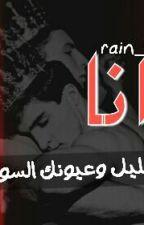 انا والليل وعيونك السود by rain_115