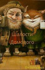 Шалости Домового by OksanaMus