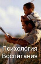 Психология Воспитания by Skazachnik