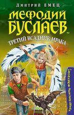 """Мефодий Буслаев """"Третий всадник мрака""""  Автор: Дмитрий Емец. by Kerrit1990"""